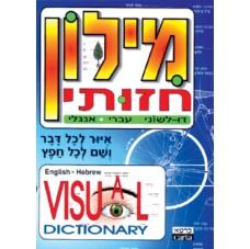 Visual Dictionary, English-Hebrew/Hebrew-English