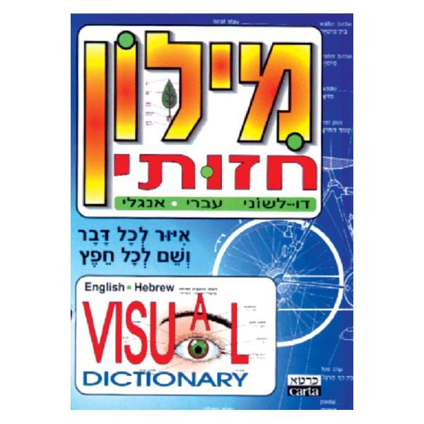 Visual dictionary english hebrew hebrew english carta for View dictionary