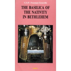 The Basilica of the Nativity in Bethlehem